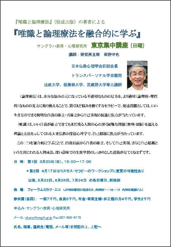 16.03-07 東京・唯識と論理療法を融合的に学ぶ