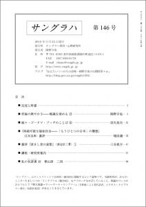s-hyoushi_No.146_samgraha