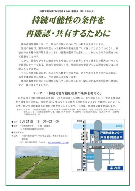 2016.6.24 第2回学習会チラシ